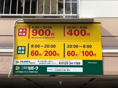 西川口町第2 1.JPG