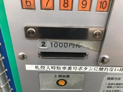 紙幣投入口カバー?.jpg