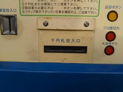 紙幣投入口カバー交換後.JPG
