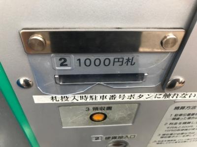 紙幣投入口カバー交換後?.jpg