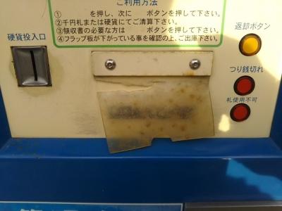 紙幣投入口カバー交換前.JPG