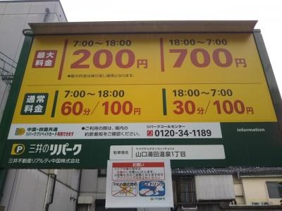 山口湯田温泉1丁目料金変更.JPG