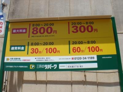 呉本通3丁目第3_1.JPG