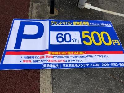 グランドパーク第1駐車場 料金変更.JPG