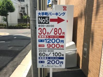 大手町パーキング 3.jpg