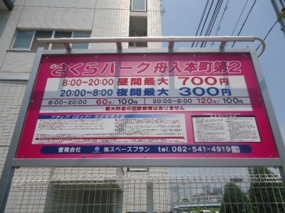 さくらパーク舟入本町第2 1.JPG