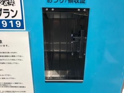 釣銭口カバー(交換前).jpg