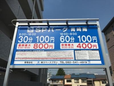 SPパーク青崎南 1.jpg