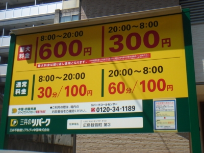 RP観音町3 料金.JPG