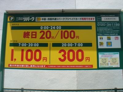 RP橋本町2 料金.JPG