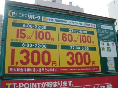 RP国泰寺1丁目2 料金.JPG