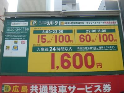 RP国泰寺1丁目3 料金.JPG