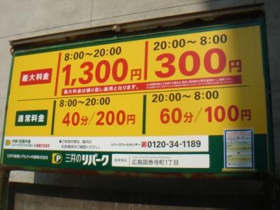 RP国泰寺町1丁目 料金.JPG