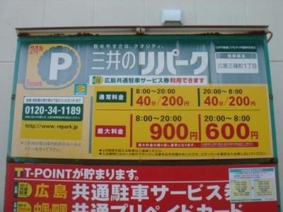 RP三篠町1丁目 料金.JPG
