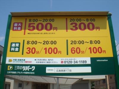 RP西原1丁目 料金.JPG