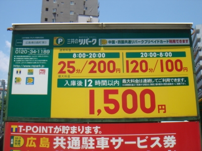 RP東白島3 料金.JPG