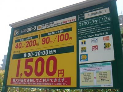 RP幟町11 料金.JPG