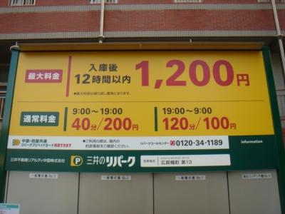 RP幟町13 料金.JPG