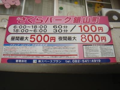 さくら銀山 料金.JPG