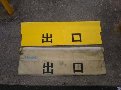 ゲート垂れ幕交換 (1).JPG
