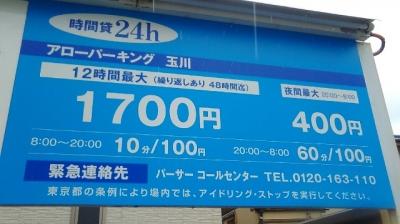 アローパーキング玉川.jpg
