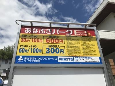 あなぶきパーク牛田旭2丁目 1.JPG