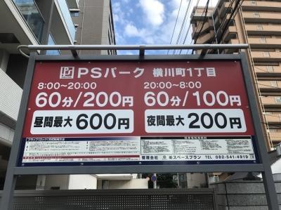 PSパーク横川町1丁目 (1).JPG