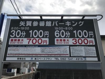 矢賀参番館パーキング 1.jpg