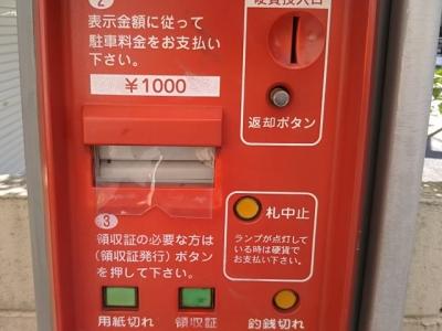 札投入口カバー取付2後.JPG