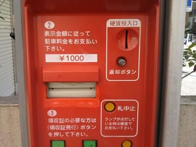 札投入口カバー取付2前.JPG