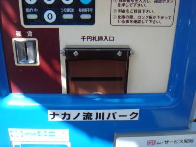 札投入口カバー取付3後.JPG