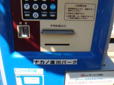 札投入口カバー取付3前.JPG