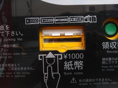紙幣投入口カバー 後.JPG