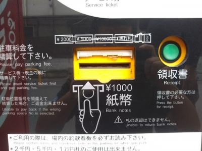紙幣投入口カバー 前.JPG