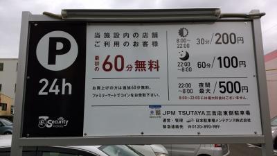 JPMTSUTAYA三吉店1.jpg