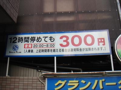 料金シート張替後.JPG