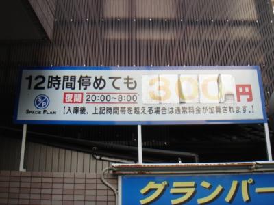 料金シート張替前.JPG