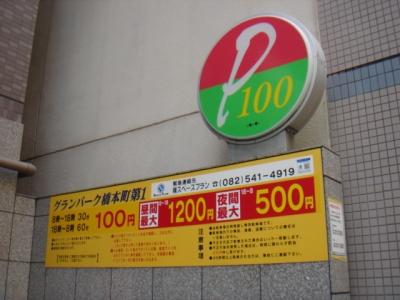 料金変更 グラン橋本1.JPG
