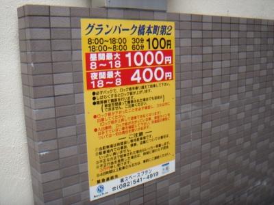 料金変更 グラン橋本2.JPG