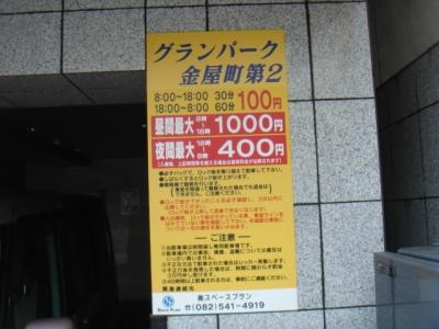 料金変更 グラン金屋2.JPG