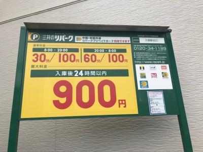 料金変更 三原駅北口.jpg