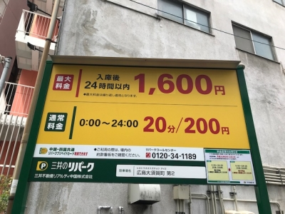 料金変更 大須賀2.jpg