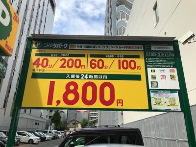 料金変更 鉄砲4.jpg