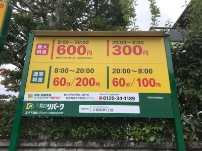 RP高須1丁目OP (1).jpg