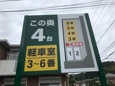 RP高須1丁目OP (4).jpg