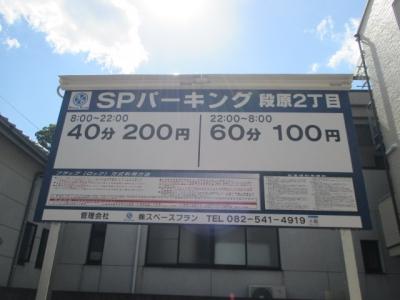 SPパーキング段原2丁目OP (1).JPG
