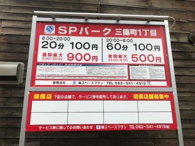 SPパーク三篠町1丁目OP (1).jpg