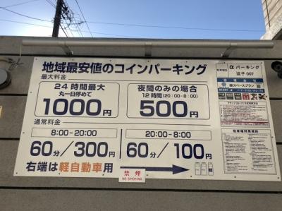 αパーキング逗子増設OP (1).JPG