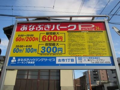 あなぶき古市1丁目OP (1).JPG