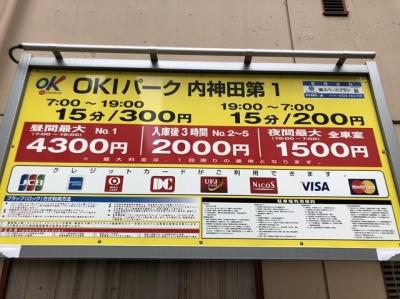 OKIパーク内神田第1 (1).JPG